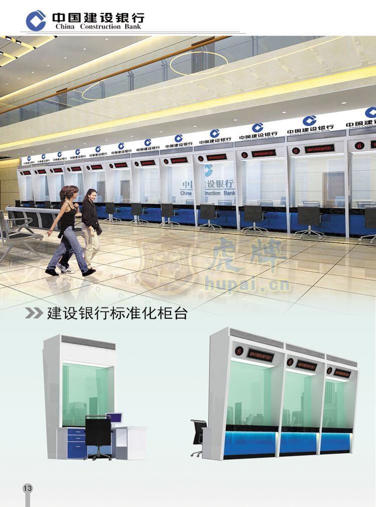 建行组合柜台,北京建行组合柜台