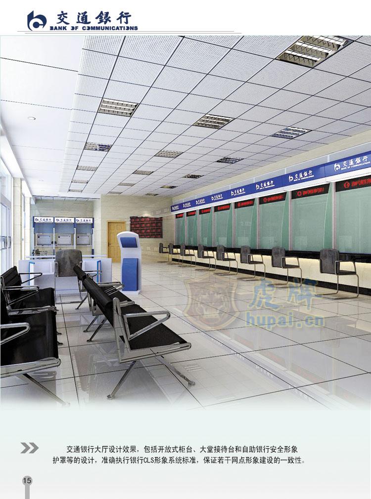 交通银行组合柜台,北京交通银行组合柜台