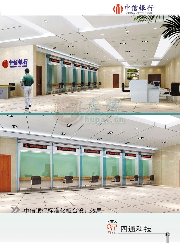 中信银行组合柜台,北京中信银行组合柜台