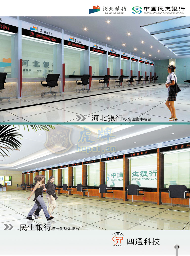 民生银行组合柜台,北京民生银行组合柜台